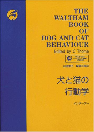 犬と猫の行動学