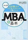 マンガ 日本最大のビジネススクールで教えているMBAの超基本 画像