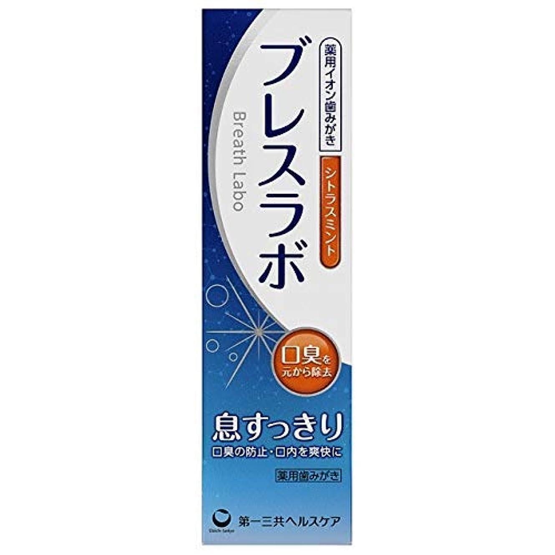 補償解放する脆い【4個セット】ブレスラボ シトラスミント 90g