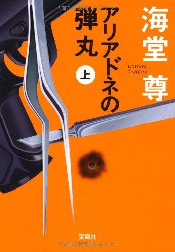 アリアドネの弾丸(上) (宝島社文庫 『このミス』大賞シリーズ)の詳細を見る