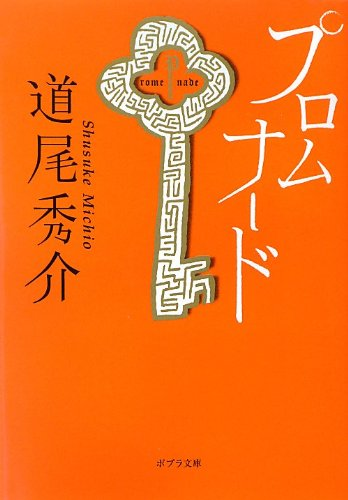 ([み]4-1)プロムナード (ポプラ文庫 日本文学)
