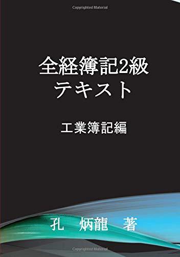 全経簿記2級テキスト 工業簿記編 (MyISBN - デザインエッグ社)