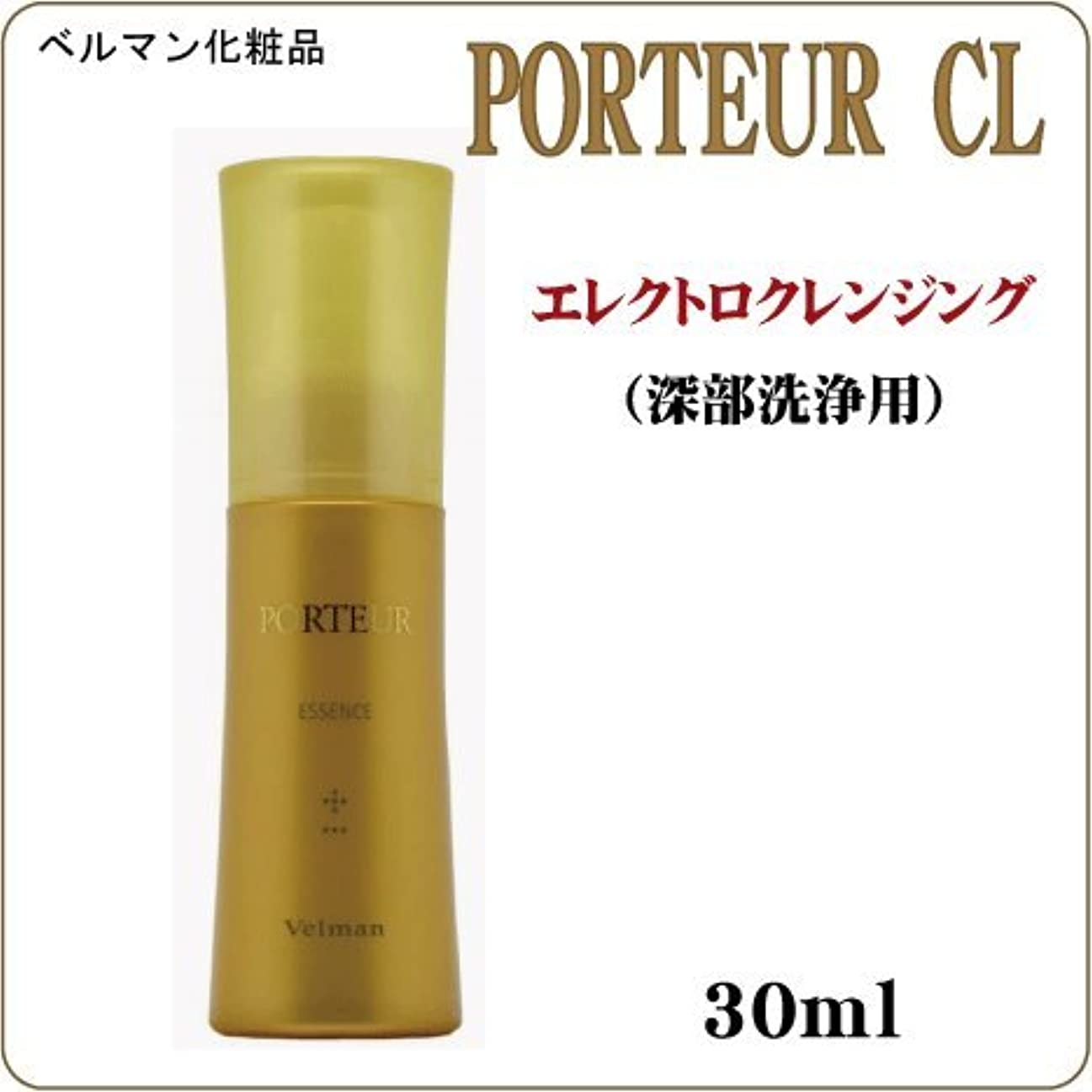 持つメンダシティわな【ベルマン】  PORTEUR   ポルトゥール CL  30ml 【エレクトロクレンジング】