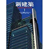 新建築 2003年 01月号 [シリーズ:環境とデザイン-01]