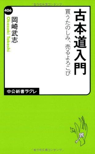 古本道入門 - 買うたのしみ、売るよろこび (中公新書ラクレ)の詳細を見る