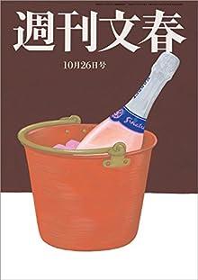 週刊文春 10月26日号[雑誌]