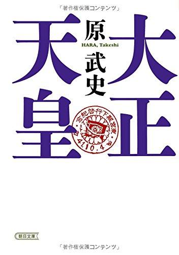 大正天皇 (朝日文庫)