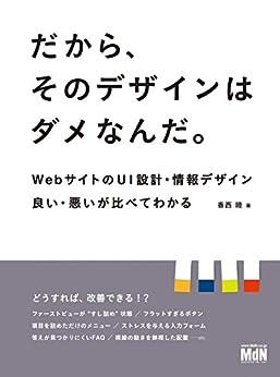 [香西 睦]のだから、そのデザインはダメなんだ。 WebサイトのUI設計・情報デザイン 良い・悪いが比べてわかる