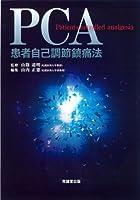 PCA 患者自己調節鎮痛法