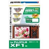 ハクバ 液晶保護フィルム(富士フイルム FUJIFILM XF1専用)DGF-FXF1