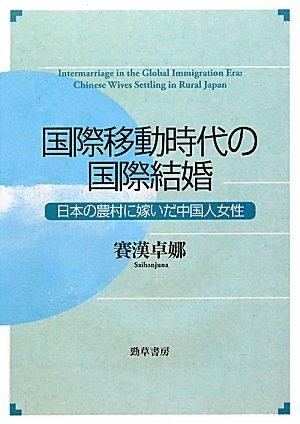 国際移動時代の国際結婚—日本の農村に嫁いだ中国人女性