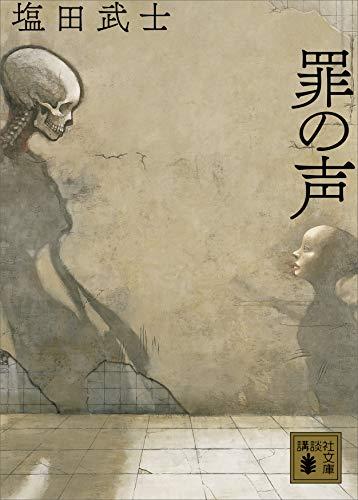 [塩田武士]の罪の声 (講談社文庫)