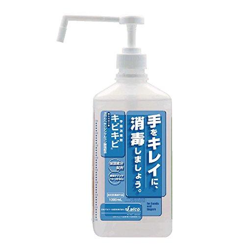日本アルコール産業 手指消毒剤 キビキビ (1本) 1000ml [指定医薬部外品]
