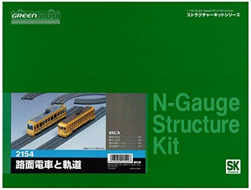 Nゲージ 2154 路面電車と軌道 (未塗装キット)