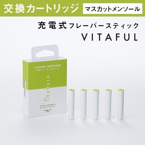 VITAFUL ビタフル カートリッジ マスカットメンソール 5本入
