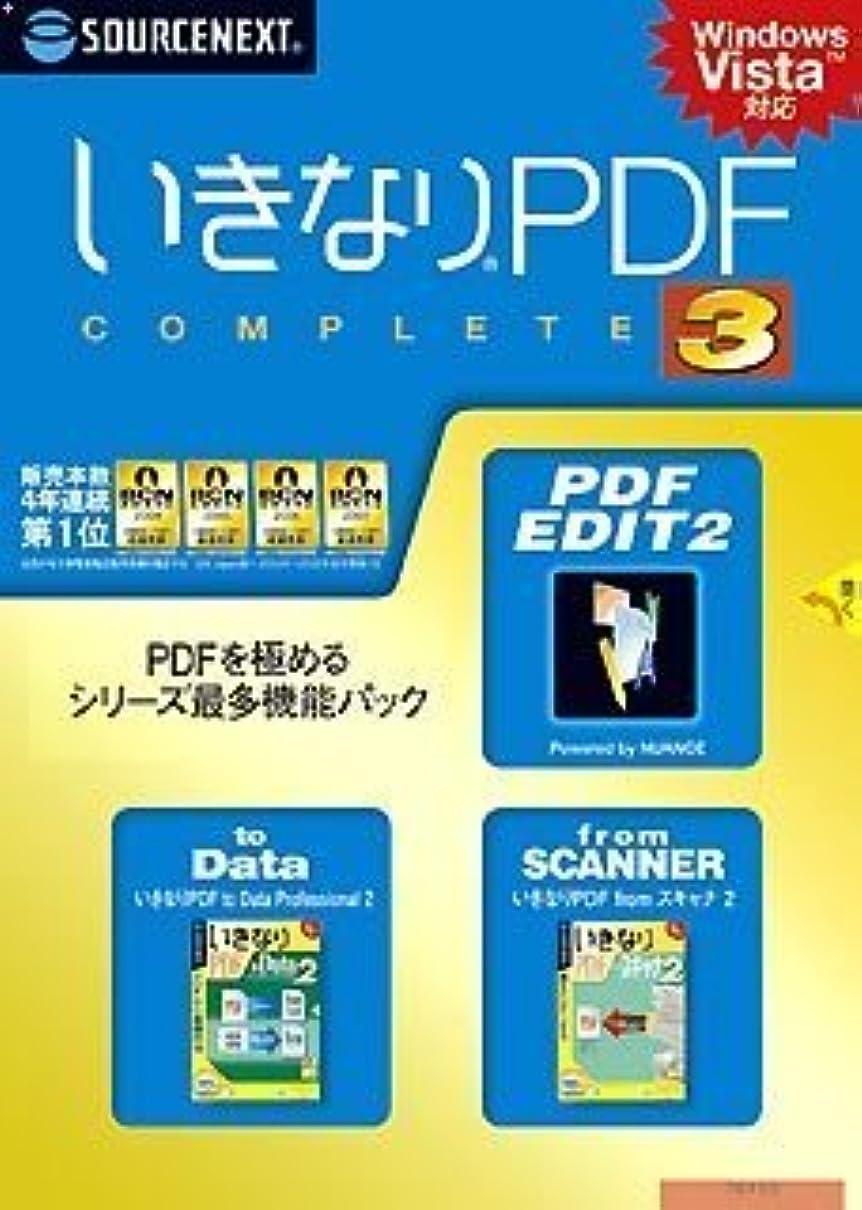 不均一貪欲サイドボードいきなりPDF COMPLETE 3 (説明扉付厚型スリムパッケージ版)