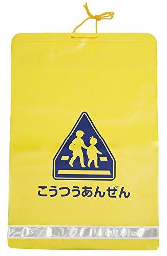 新入1年生用 反射付 PVC 黄色 ランドセルカバー 【学童...
