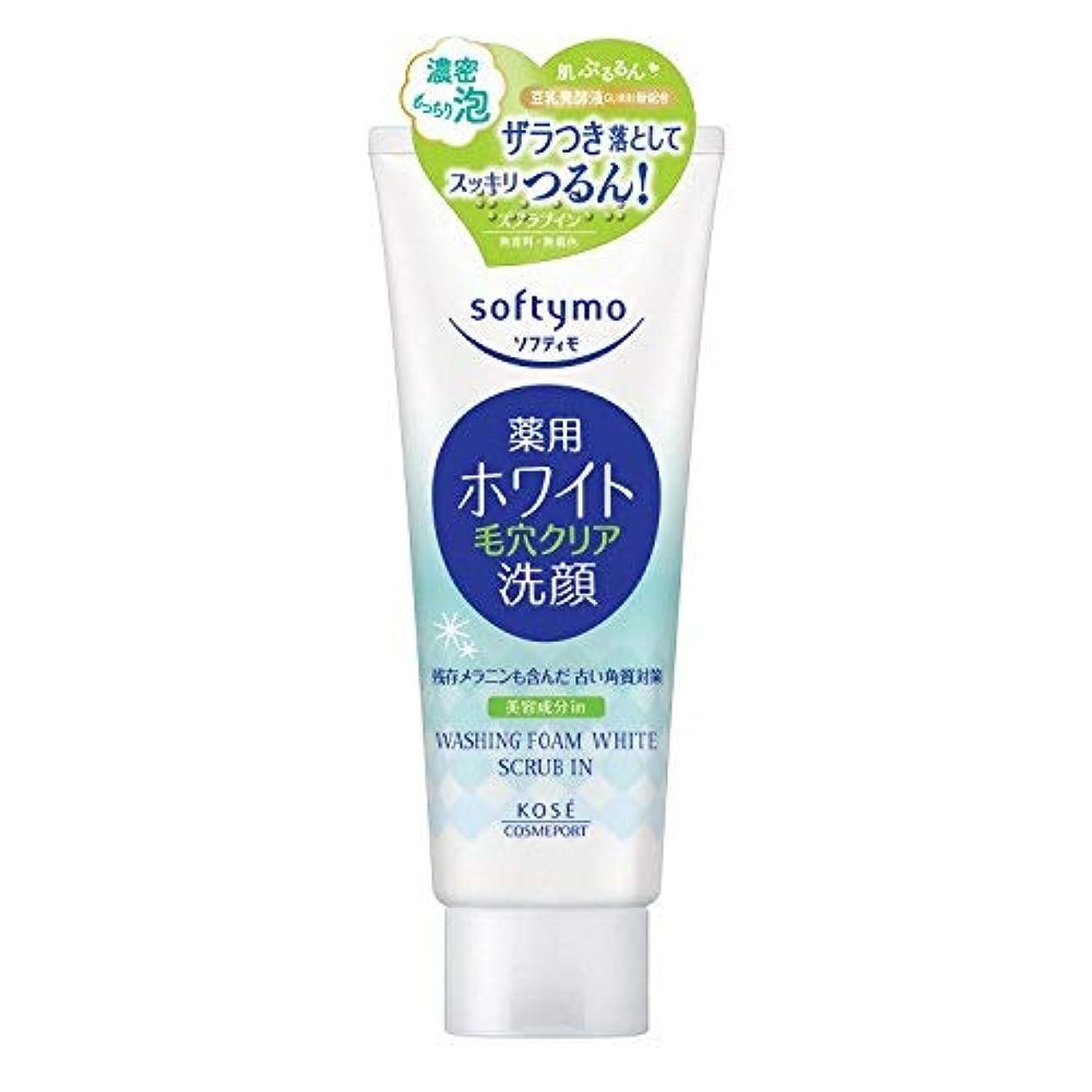 ソフティモ薬用洗顔フォーム(ホワイト)スクラブイン × 3個セット