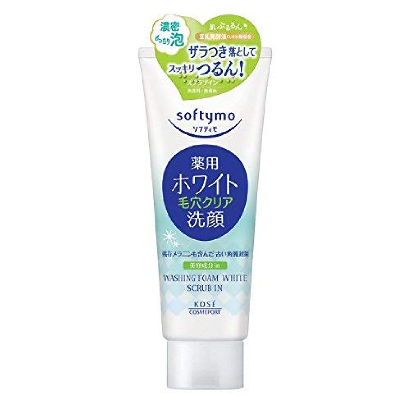 効率的囲い警告するソフティモ薬用洗顔フォーム(ホワイト)スクラブイン × 3個セット