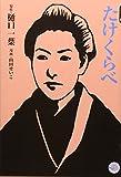 たけくらべ (ホーム社漫画文庫) (MANGA BUNGOシリーズ)