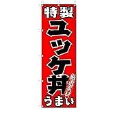 のぼり のぼり旗 特製ユッケ丼 うまい (W600×H1800)丼物