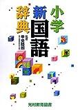 小学新国語辞典