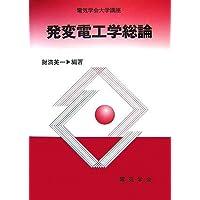 発変電工学総論 (電気学会大学講座)