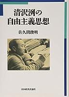 清沢洌の自由主義思想