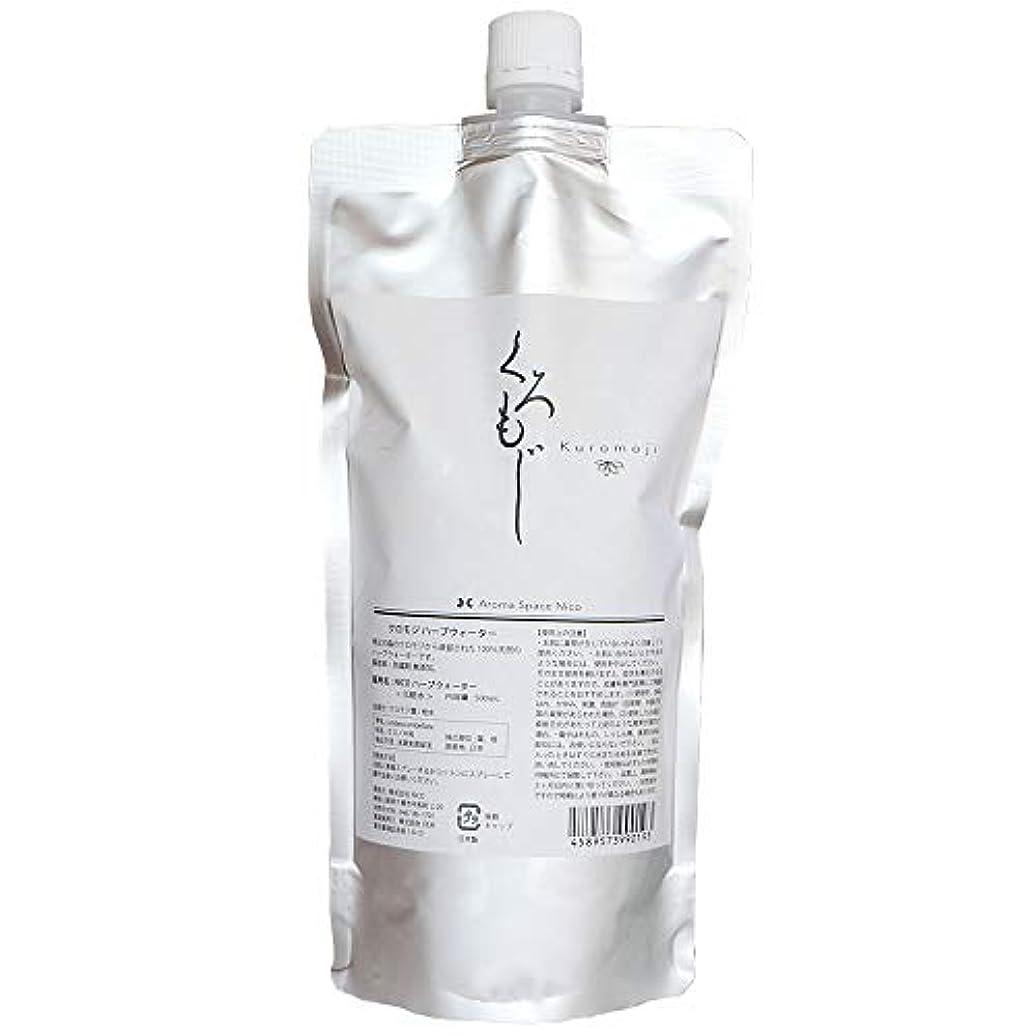 マトリックス晩ごはんシーズン無添加 さっぱり 化粧水 NICOクロモジハーブウォーター 敏感肌 ミスト 天然成分100% 心が和む和の香り … (500ml)