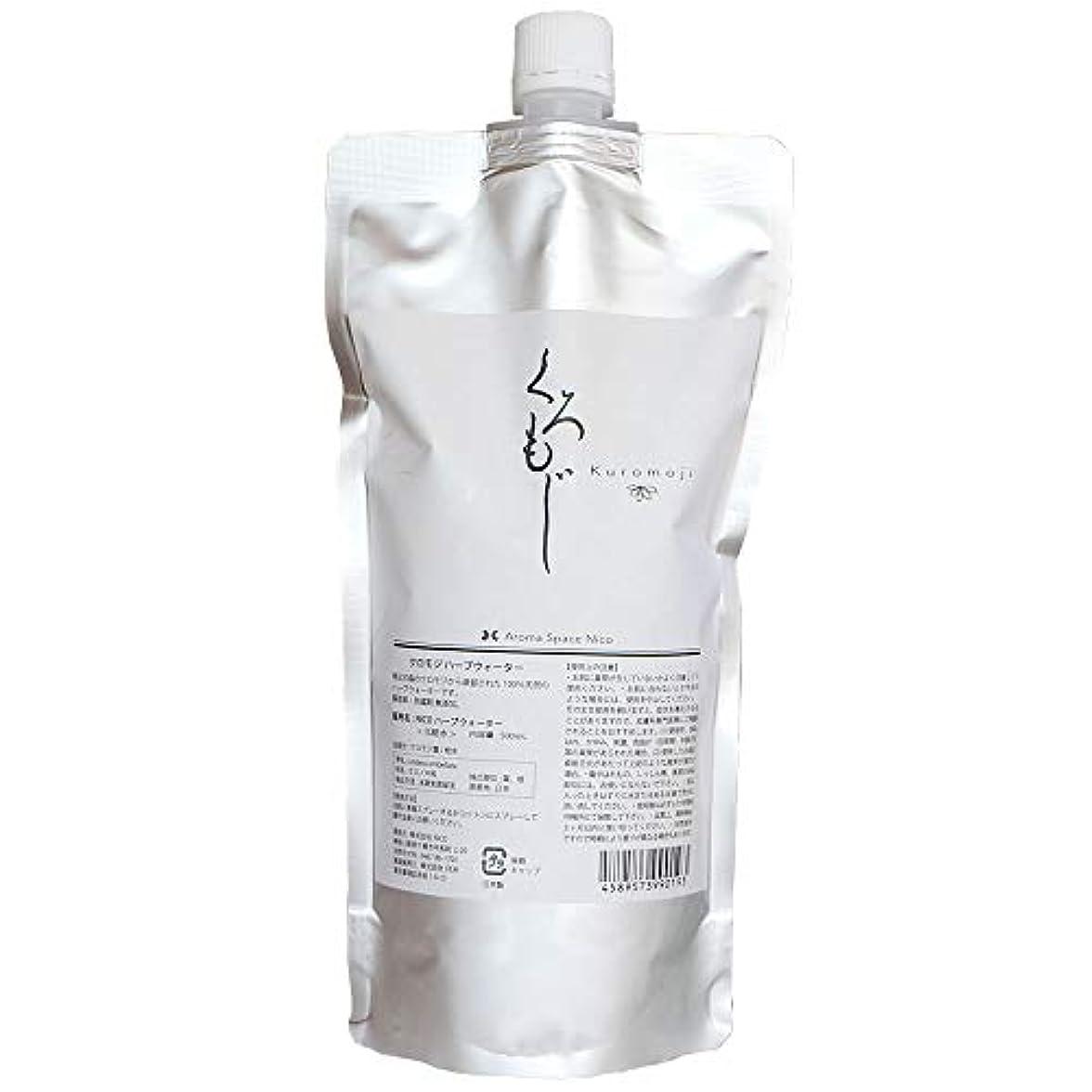 なる郵便局準備した無添加 さっぱり 化粧水 NICOクロモジハーブウォーター 敏感肌 ミスト 天然成分100% 心が和む和の香り … (500ml)