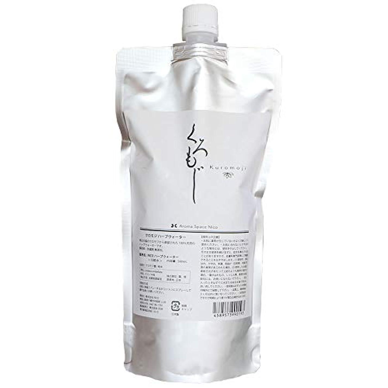 失敗追うどこ無添加 さっぱり 化粧水 NICOクロモジハーブウォーター 敏感肌 ミスト 天然成分100% 心が和む和の香り … (500ml)