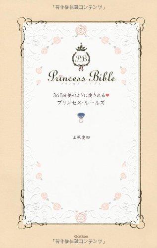 365日夢のように愛されるプリンセス・ルールズ (Princess Bible Series Jewelly Book)の詳細を見る
