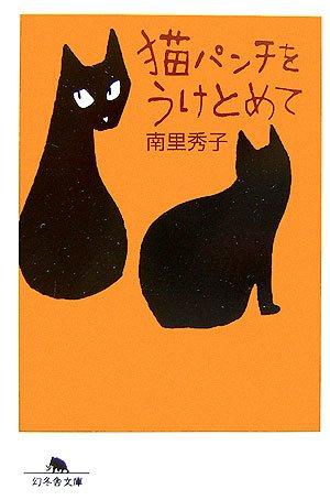 猫パンチをうけとめて (幻冬舎文庫)