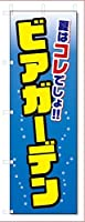 のぼり旗 ビアガーデン (W600×H1800)