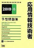 応用情報技術者予想問題集〈2010春〉 (情報処理技術者試験対策書)