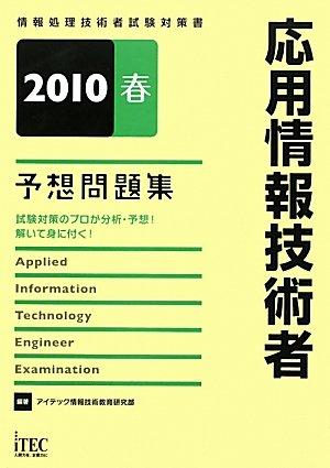 応用情報技術者予想問題集〈2010春〉 (情報処理技術者試験対策書)の詳細を見る