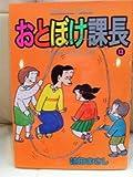 おとぼけ課長 (13) (芳文社コミックス)