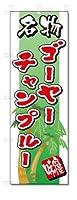 のぼり旗 名物 ゴーヤー チャンプルー(W600×H1800)沖縄