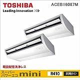 東芝(TOSHIBA) 業務用エアコン6馬力相当 天井吊形タイプ(同時ツイン)三相200V ワイヤードACEB16087M スーパーパワーエコmini[]3年保証