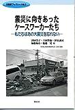 震災に向きあったケースワーカーたち —私たちはあの震災を忘れない— (公扶研ブックレットNo.2)