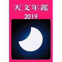 天文年鑑 2019年版