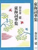 東海詞華集 (1982年)