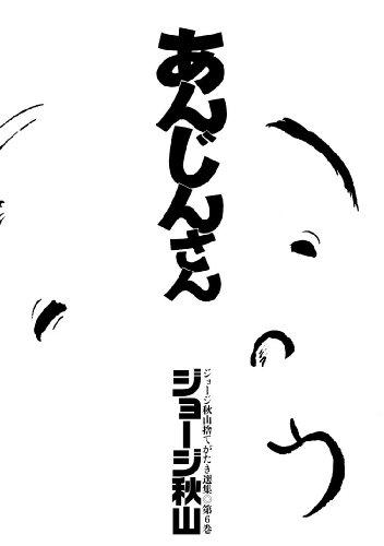 あんじんさん (ジョージ秋山捨てがたき選集 第 6巻)