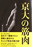 京大の筋肉「キンニク先生64歳の肉体」