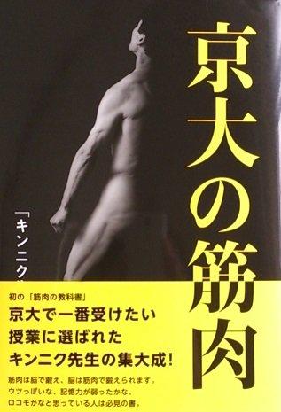 京大の筋肉