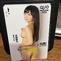 大原優乃 グラビア アサ芸シークレット QUOカード6-1
