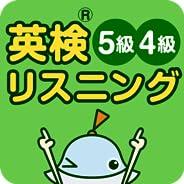 英検リスニングマスター 5級4級 完全無料で英検リスニング対策!for Free Time Unlimited