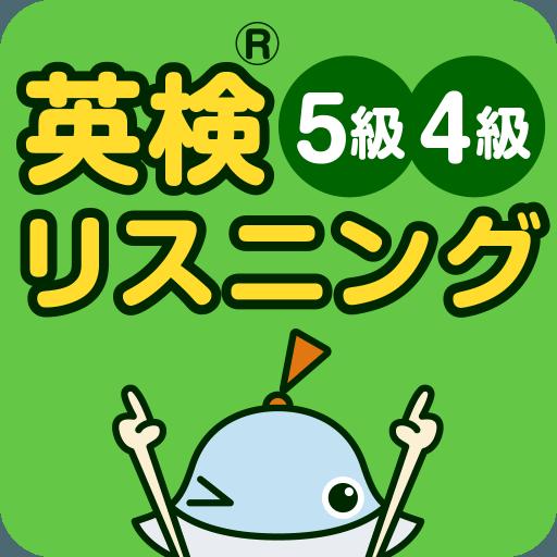 勉強アプリ「英検リスニングマスター5級4級」