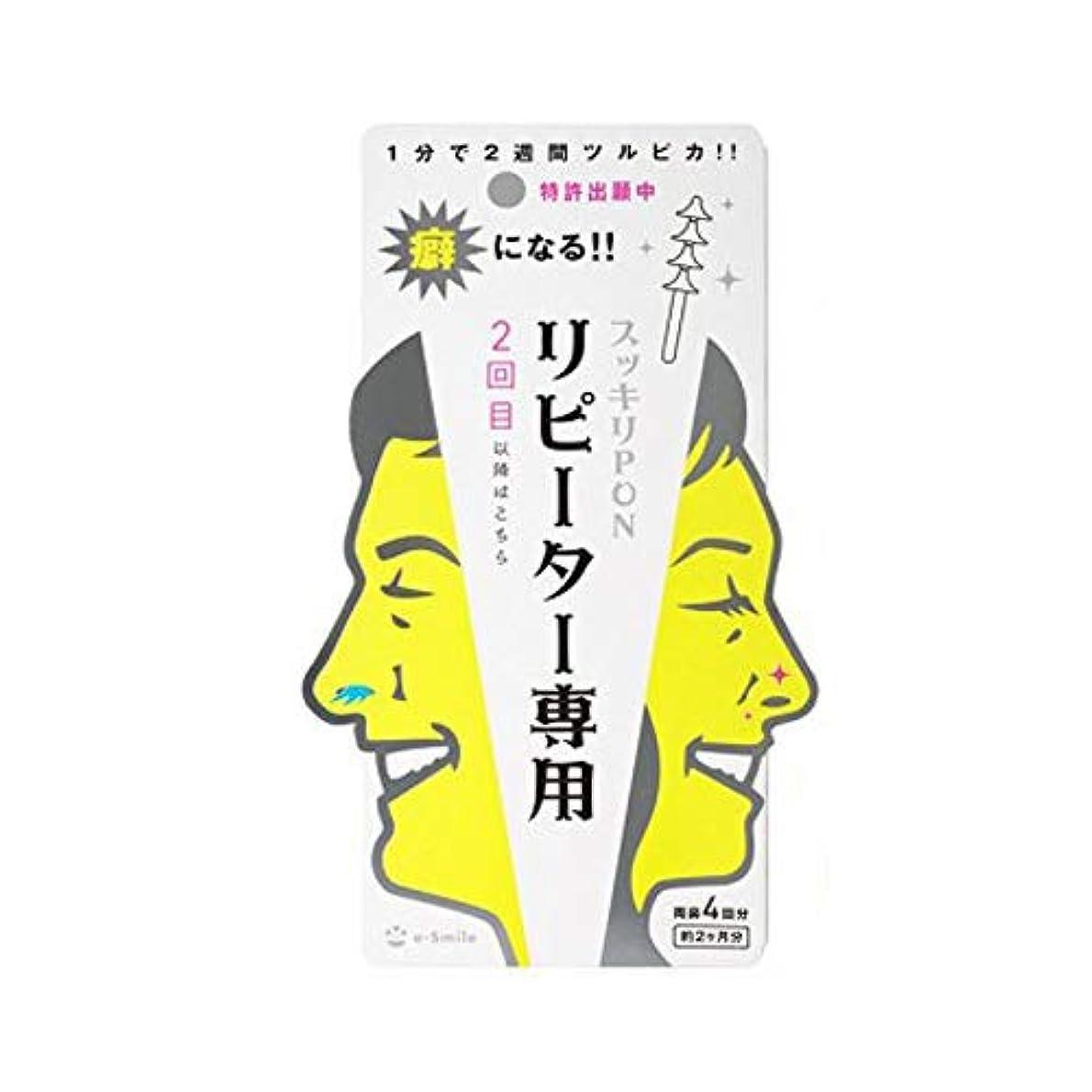 エコーファックス幸運スッキリPON リピーター専用