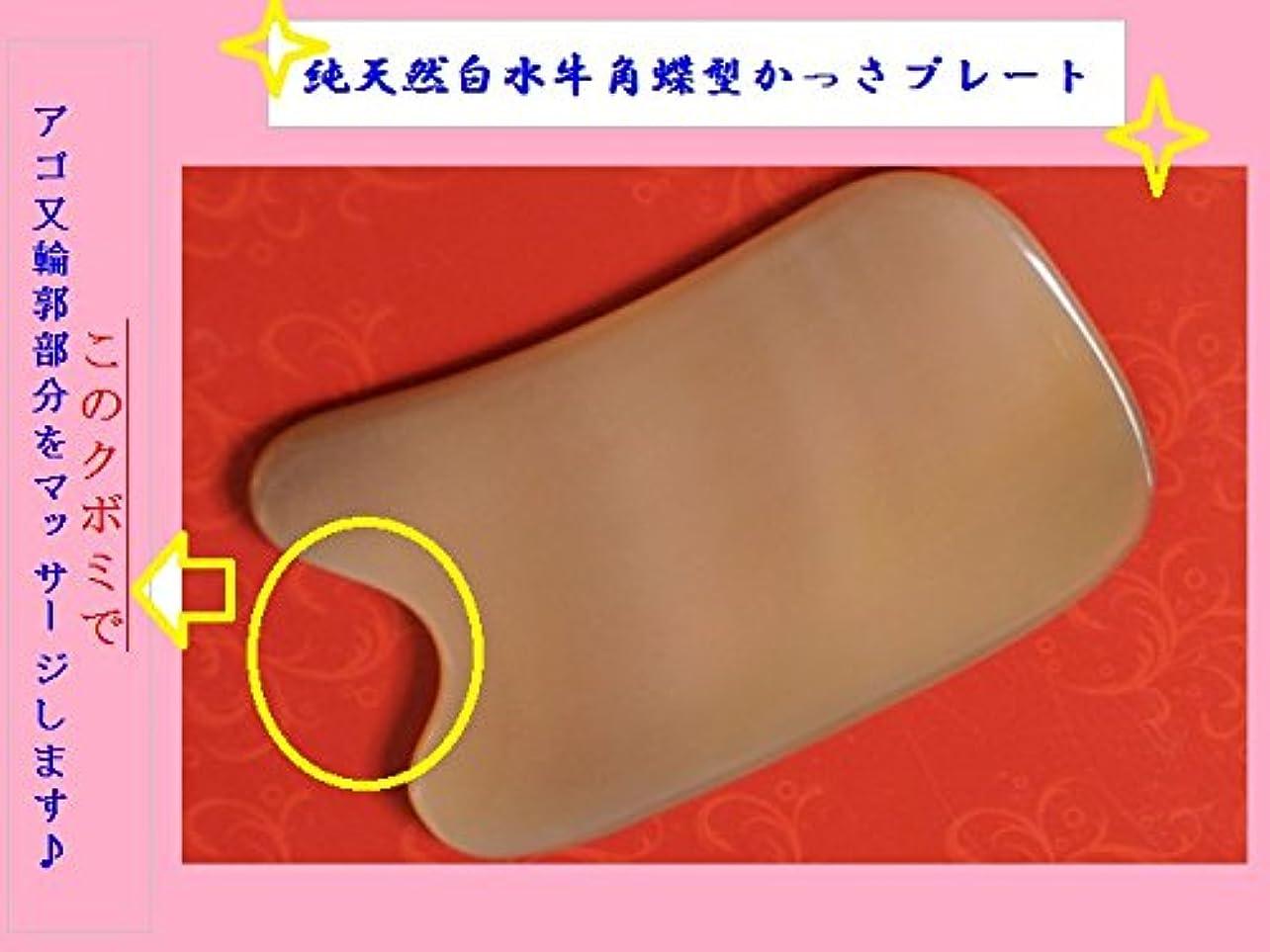 ノーブランド品 中国伝統かっさ美容マッサージ板 白水牛角かっさプレート (蝶型)